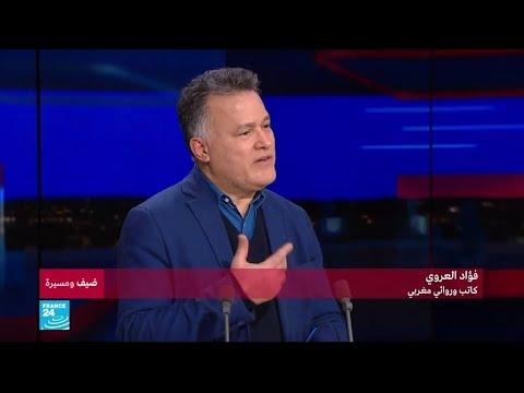 ضيف ومسيرة يستضيف الكاتب المغربي فؤاد العروي