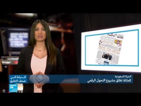 شاهد السعودية تطلق مشروع التحول الرقمي