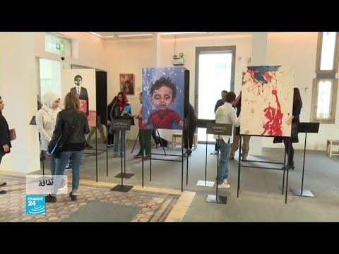 شاهد معرض لفنانين سوريين ولبنانيين عن تأثير الحرب على الأطفال