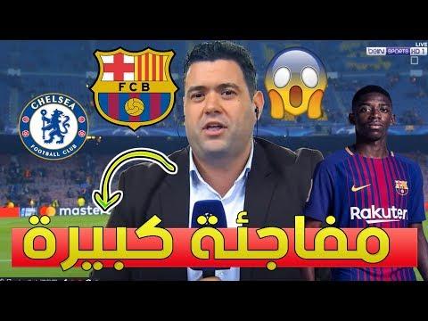 ديمبلي يشارك أساسيًا في تشكيلة برشلونة