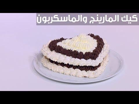 طريقة تحضير كعك المارينغ والماسكربون