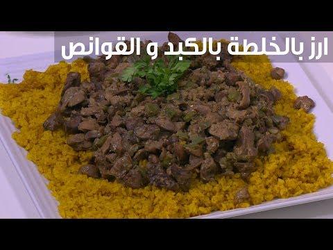 طريقة تحضير الأرز بالكبد والأوانص