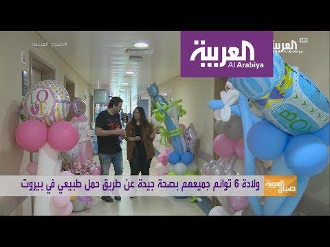 في حالة نادرة لبنانية تلد 6 توائم بحمل طبيعي