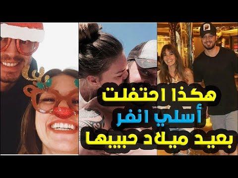 الطريقة التي احتفلت أسلي أنفر بعيد ميلاد حبيبها مراد بوز