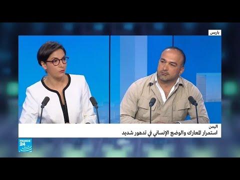 استمرار المعارك والوضع الإنساني في تدهور باليمن