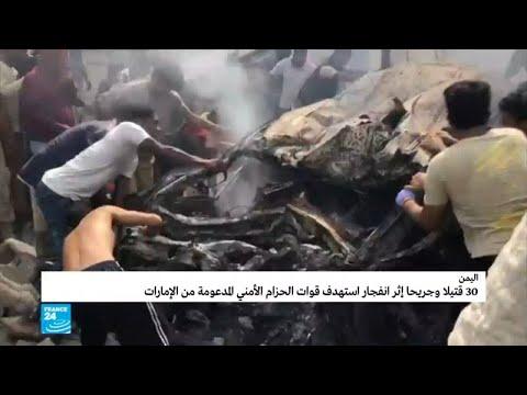 30 قتيلًا في انفجار استهدف قوات أمنية تدعمها الإمارات في اليمن