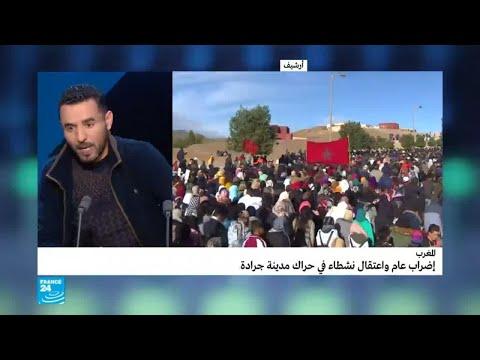 مسيرة حاشدة وإضراب عام في مدينة جرادة المغربية