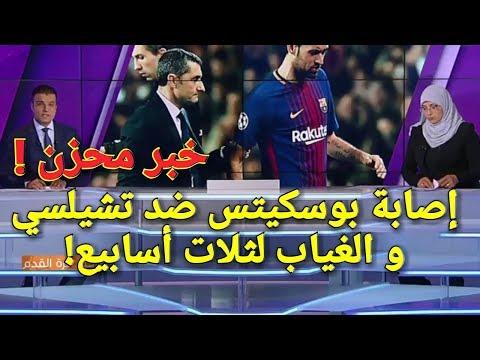 شاهدبوسكيتس يتعرّض للإصابة في مباراة برشلونة