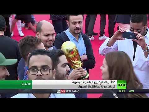 شاهد كأس العالم يزور العاصمة المصرية القاهرة