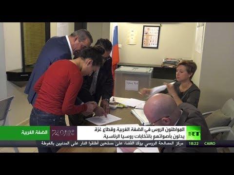 شاهد الروس يدلون بأصواتهم في الضفة الغربية وقطاع غزة