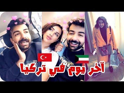 آخر يوم لفرح الهادي وعقيل الرئيسي في تركيا
