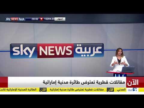 مقاتلات قطرية تعترض طائرة مدنية إماراتية