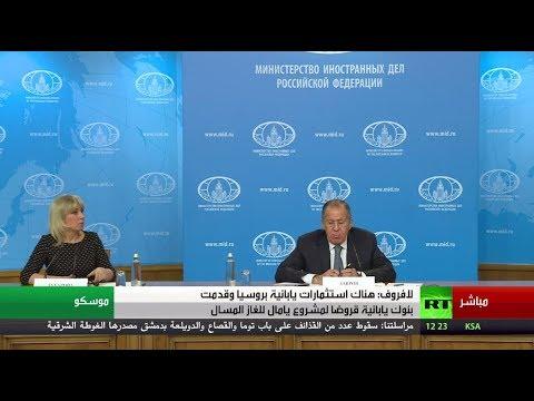 مؤتمر صحافي للافروف عن نتائج العمل الدبلوماسي الروسي عام 2017