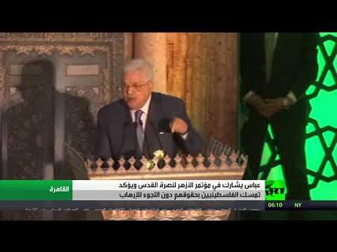 عباس يشارك في مؤتمر الأزهر لنصرة القدس