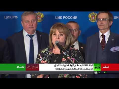 شاهد كلمة رئيسة لجنة الانتخابات المركزية في روسيا