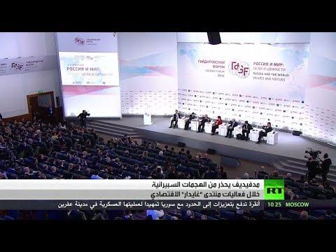 انطلاق منتدى غايدار الاقتصادي في موسكو