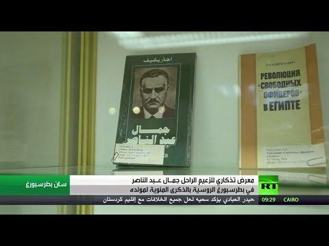 بطرسبورغ تستذكر عبد الناصر بمئوية مولده
