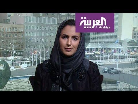 لقاء مسؤولة سعودية في نيويورك