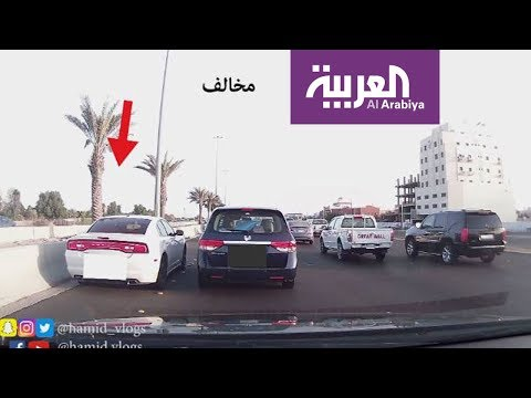 بالفيديو مرعب المخالفين في السعودية