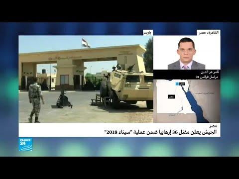 شاهد الجيش المصري يعلن مقتل عشرات المتطرّفين