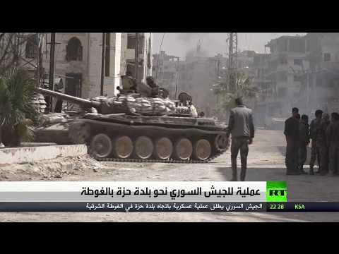 عملية للجيش السوري نحو بلدة حزة في الغوطة
