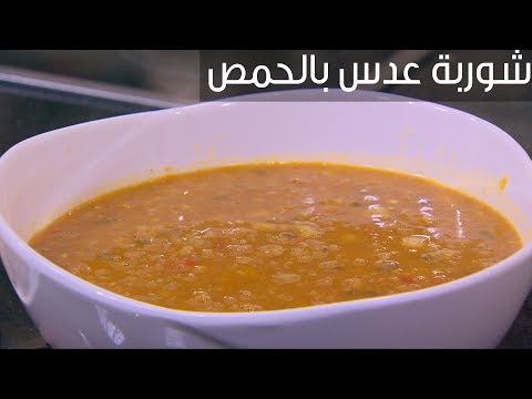 طريقة تحضير حساء العدس بالحمص الغنية واللذيذة