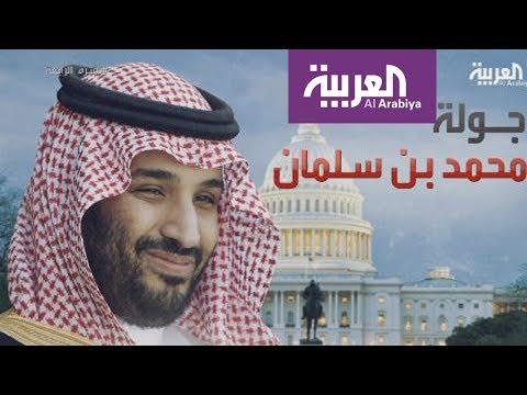 الأمير محمد بن سلمان يصل إلى الولايات المتحدة في زيارة رسمية