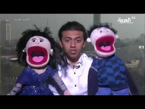 أكثر فقرة أضحكت مذيعي صباح العربية