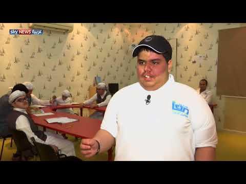 شاهد صاحب همّة سعودي يشرح مهارات الحياة