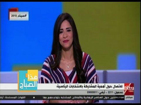 شاهد متّصل يغازل الإعلامية أسماء مصطفى على الهواء مباشرة