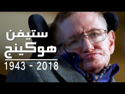 ستيفن هوكينغ حياة لا تُصدّق مِن الرجل الذي خدع المرض