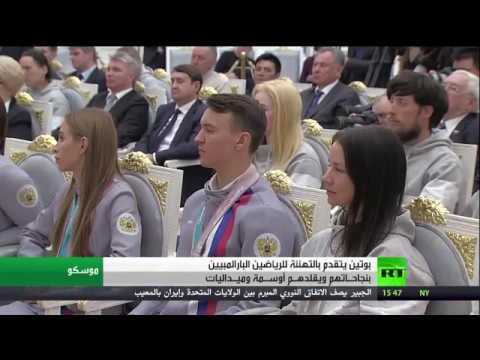 شاهد بوتين يتقدم بالتهنئة إلى الرياضيين الروس البارالمبيين