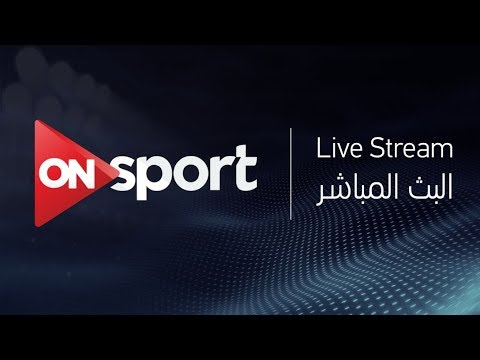 شاهد بث مباشر لقرعة دوري أبطال أفريقيا والكونفدرالية