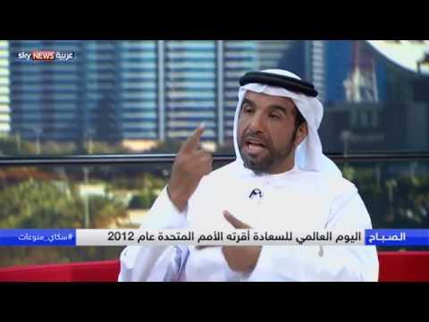 الإمارات الأولى عربيًا في ترتيب الشعوب السعيدة