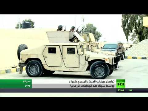 تواصل عمليات الجيش المصري سيناء 2018