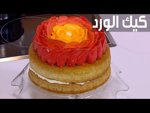 طريقة إعداد كيك الورد