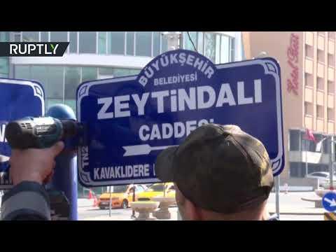 غصن الزيتون التركي على ناصية شارع السفارة الأميركية