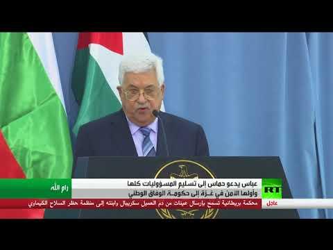 شاهد عباس يطالب حماس بتسليم كل شيء في غزة إلى حكومة الوفاق