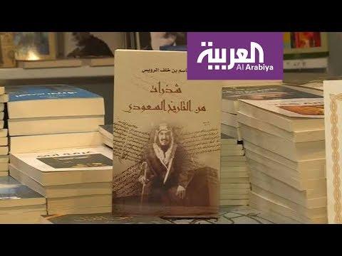 شاهد كتب المستشرقين تجذب زوار معرض الرياض للكتاب
