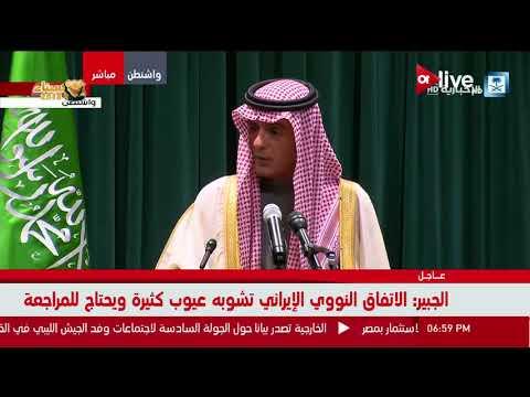 شاهد عادل الجبير يؤكد أن دور إيران في اليمن مدمر