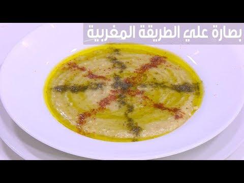 طريقة إعداد بصارة علي الطريقة المغربية