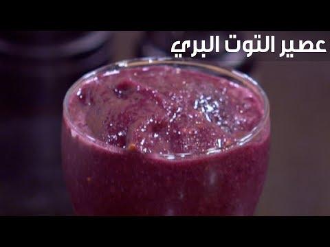 طريقة إعداد عصير التوت البري المثلج