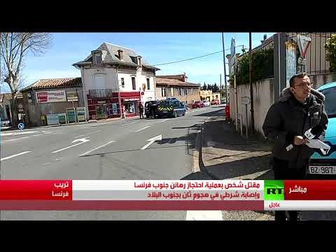 شاهد أول فيديو من منطقة احتجاز الرهائن في جنوب فرنسا