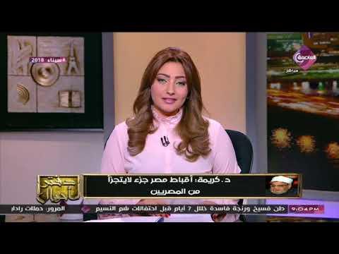 شاهد أحمد كريمة يدلّل على مشروعية شم النسيم