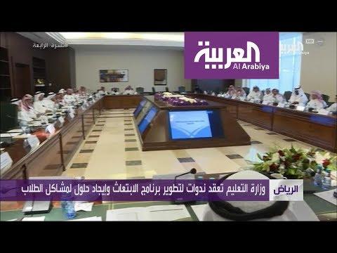 شاهد قرار سعودي بإلحاق الطلاب ببرنامج الابتعاث التعليميشاهد قرار سعودي بإلحاق الطلاب ببرنامج الابتعاث التعليمي