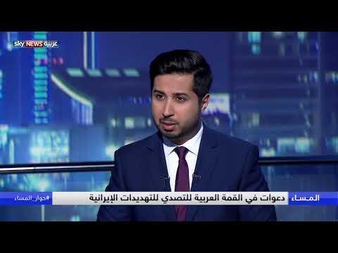 شاهد القمة العربية تدعو لوقف التهديدات الإيرانية