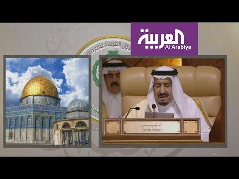 شاهد الملك سلمان يُؤكّد أنّ فلسطين وشعبها في وجدان العرب والمسلمين
