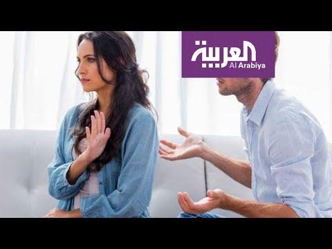 شاهد 7 عادات تقضي على العلاقة بين الزوجين