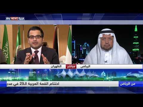 شاهد القمة العربية تؤكّد على ضرورة التصدي للتدخلات الإقليمية