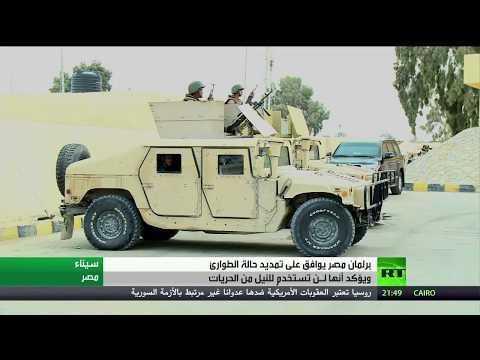 شاهد البرلمان المصري يوافق على تمديد الطوارئ